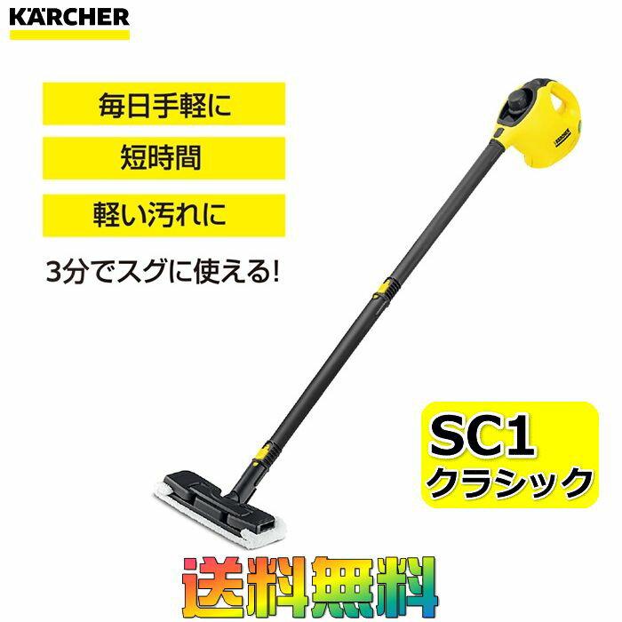 ケルヒャー スチームクリーナー SC1 クラシック (1.516-235.0 )
