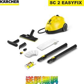 ケルヒャー 家庭用スチームクリーナー SC 2 EasyFix イージーフィックス