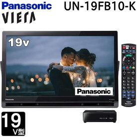 【割引クーポン配布中!】 パナソニック ポータブルテレビ ポータブル 液晶テレビ ビエラ 19V型 19インチ プライベートビエラ Panasonic インターネット動画対応 UN-19FB10-K