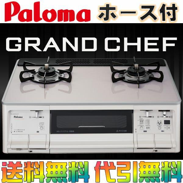 パロマ グランドシェフ ガスコンロ : ガステーブル 両面焼きグリル プロパン/都市ガス 2口 PA-92WCH