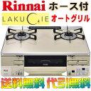 リンナイ ラクシエ ガスコンロ : ガステーブル 両面焼きグリル プロパン/都市ガス 2口 RTS65AWK14R-C