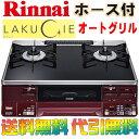 リンナイ ラクシエ ガスコンロ : ガステーブル 両面焼きグリル プロパン/都市ガス 2口 RTS65AWK1R-A