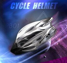 ヘルメット 自転車 サイクル サイクリング スケボー キックボード キッズヘルメット 送料無料 おしゃれ 超軽量 メンズ レディース 大人用 ロードバイクウエア サイクルジャージ 自転車ジャージ