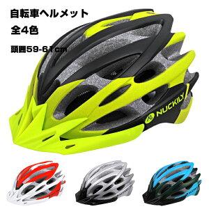ヘルメット 自転車 サイクル サイクリング スケボー キックボード キッズヘルメット 送料無料 おしゃれ 超軽量 メンズ レディース 大人用 ロードバイクウエア