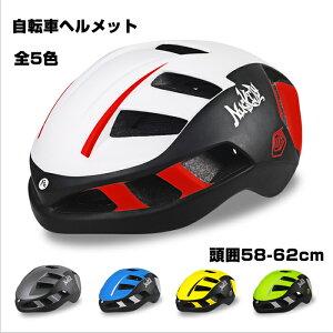 ヘルメット 自転車 ロードバイク サイクルジャージ サイクリングスケボー キックボード キッズヘルメット おしゃれ 超軽量 メンズ レディース 大人用