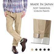 メンズ・パンツ・カラーパンツ・チノパン・サルエル・日本製
