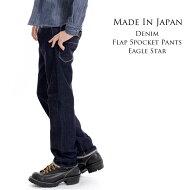 メンズ・フラップ5Pストレートデニムパンツ【メイドインジャパン・日本製・リジッド】
