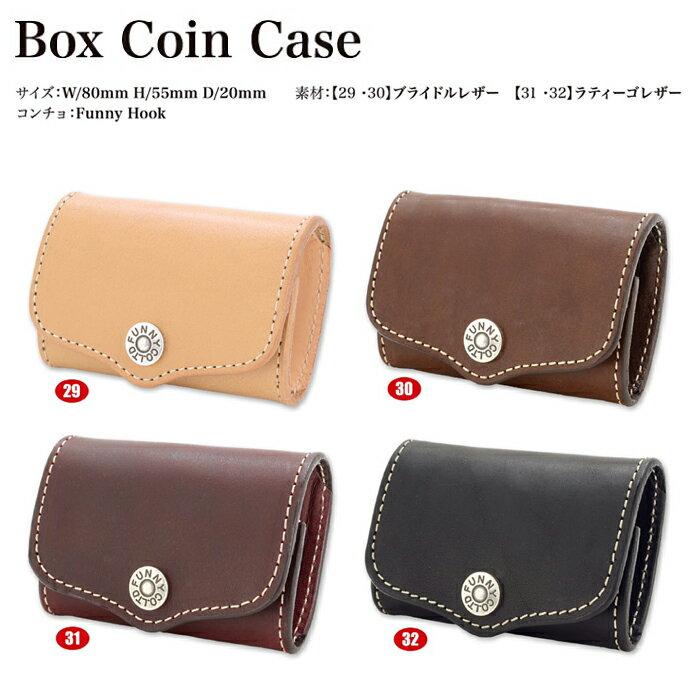 ボックスコインケース レザー 財布【FUNNY/ファニー】
