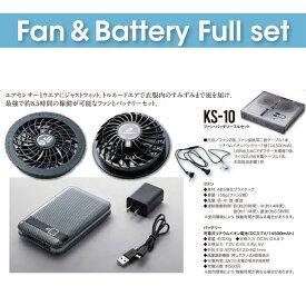 【送料無料】空調服のファン&バッテリーセット AIR SENSOR-1 エアセンサー対応