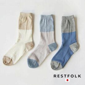【メール便送料無料】ダブルシルク ソックス オントップ 靴下 日本製 国産 メイドインジャパン レディース 絹 シルク 靴下