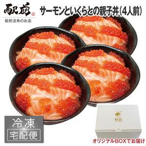 【母の日】サーモンといくらの親子丼(4人前)神戸中央市場の海鮮丼 取り寄せ【冷凍】【素材にこだわる】【税込】【ギフト】【家飲み】海鮮丼 セット 海鮮セット 海鮮 詰め合わせ