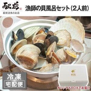 神戸中央市場より・漁師の貝風呂セット(2人前)・注文後板前が調理に入ります【冷凍】ホタテ【税込・送料無料】【贈答品】【ギフト】【家飲み】ほたて 帆立 ホンビノス はまぐり あ