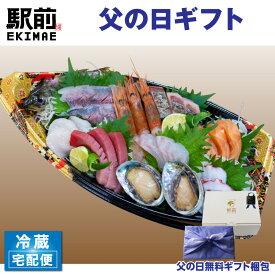【プラスチック舟盛りでお届け】【父の日】姿造り付き 朝獲れ地魚刺身盛り(1舟)刺身 盛り合わせ 姿造り 地魚 貝 パーティ 誕生日 贈答品 家飲み