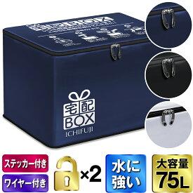 宅配ボックス 折りたたみ 大容量 ワイヤー付き 宅配BOX 75リットル (側面板あり)