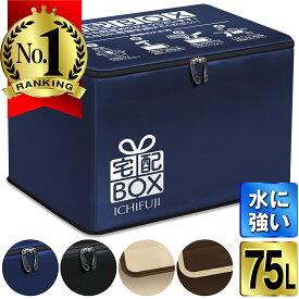 【楽天1位獲得】宅配ボックス 折りたたみ 大容量 ワイヤー付き 宅配BOX 75リットル (側面板あり)