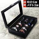 時計ケース 時計6本 眼鏡3本 腕時計ケース 時計 収納ケース 時計ボックス サングラス 時計 収納 保管 腕時計 コレクシ…