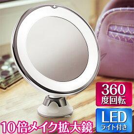 【楽天1位】10倍拡大鏡 LED化粧鏡 浴室鏡 卓上鏡 女優ミラー 壁掛けメイクミラー 吸盤ロック付きLEDミラー 360度回転ミラー スタンドミラー