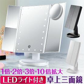 【楽天1位獲得】LEDライト三面鏡 卓上ミラー 化粧鏡 2倍/3倍/10倍拡大 女優ミラー ライトミラー 三面鏡 ミラー 卓上鏡 スタンドミラー