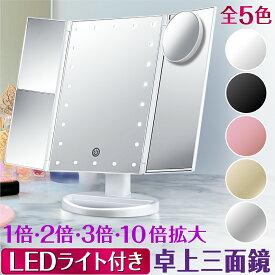 【楽天1位】LEDライト三面鏡 卓上ミラー 化粧鏡 2倍/3倍/10倍拡大 女優ミラー ライトミラー 三面鏡 ミラー 卓上鏡 スタンドミラー