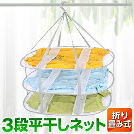 平干しネット 3段 物干し ハンガー 折りたたみ セーター干し 洗濯 ニット 型崩れ防止 室内干し