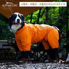 【ALPHAICON】レインドッグガード サイズ ML