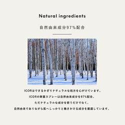 除菌・抗菌成分配合のマルチに使えるボタニカル除菌スプレー【ICOR(イコ)除菌スプレー】