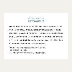 すっきり&うるおいキープ贅沢クレンジング【ICOR(イコ)オイルクレンジング】
