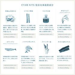 【10%オフ】しっかり保湿をかなえる、うるおい美肌セット【ICOR(イコ)EYAMKITS】