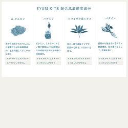 【10%オフ】しっかり保湿をかなえる、うるおい美肌セット【ICOR(イコ)EYAMKITS】化粧水ミスト化粧水美容液セットキット自然由来日本製