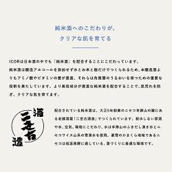 【イコ公式】Sakeフェイシャルトナー(化粧水)