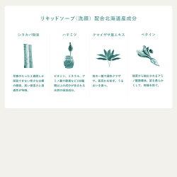 やさしい泡が汚れと毛穴をオフしてくれる洗顔リキッドソープ【ICOR(イコ)リキッドソープ】【自然由来成分90%】洗顔ソープ毛穴洗顔化粧落としトウキ昆布フコイダンセラミドコラーゲン日本製