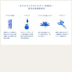 この一本で全身うるおう便利なミスト化粧水【ICOR(イコ)オイルインミストトナー】【自然由来成分99%】化粧水保湿化粧水ミスト化粧水ボディミストヘアミストミストコメヌカセラミドコラーゲン日本製