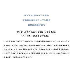 この一本で全身うるおう便利なミスト化粧水【ICOR(イコ)オイルインミストトナー】