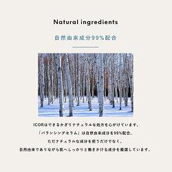 【30%オフ】透明感をかなえる白樺美容液2個セット【ICOR(イコ)RETARKITS】