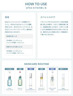 【10%オフ】W使いで本来の肌力を引き出す化粧水&美容液セット【ICOR(イコ)UPASKITS】化粧水美容液セットキット自然由来日本製