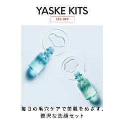 【10%オフ】毎日の毛穴ケアで美肌をめざす贅沢な洗顔セット【ICOR(イコ)YASKEKITS】