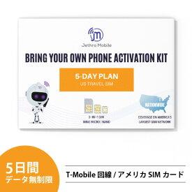 Jethro Mobile ジェスロモバイル アメリカ 旅行/出張用 プリペイドSIMカード 5日間 データ無制限 JTM-DY5