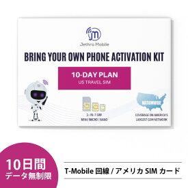 Jethro Mobile ジェスロモバイル アメリカ 旅行/出張用 プリペイドSIMカード 10日間 データ無制限 JTM-DY10