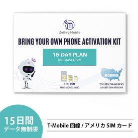 Jethro Mobile ジェスロモバイル アメリカ 旅行/出張用 プリペイドSIMカード 15日間 データ無制限 JTM-DY15
