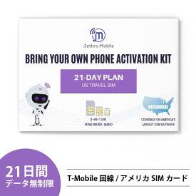 Jethro Mobile ジェスロモバイル アメリカ 旅行/出張用 プリペイドSIMカード 21日間 データ無制限 JTM-DY21