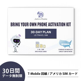 Jethro Mobile ジェスロモバイル アメリカ 旅行/出張用 プリペイドSIMカード 30日間 データ無制限 JTM-DY30