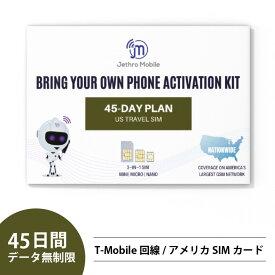 Jethro Mobile ジェスロモバイル アメリカ 旅行/出張用 プリペイドSIMカード 45日間 データ無制限 JTM-DY45