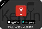 専用アプリ「Kelvin」もしくは「KelvinK2」で検索