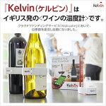 『Kelvin(ケルビン)』はイギリス発の<ワインの温度計>です。クラウドファンディングサービス「Makuake」において、目標額を達成し話題になりました。