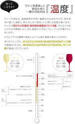 知っていますか?ワインを美味しく飲むために一番大切なのは『温度』ワインの保存は、温度管理が非常に重要なのは有名ですが、実は保存に適した温度と、飲んだときに美味しいと感じる温度は違います。