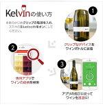Kelvin(ケルビン)の使い方※あらかじめクリップの電源を入れ、スマホのBluetoothをオンにしてください。1.クリップ型デバイスをワインボトルに装着2.専用アプリでワインの銘柄を検索3.アプリの指示に従ってワインを適温に