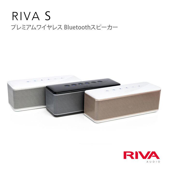 RIVA Sプレミアムワイヤレス Bluetoothスピーカーコンパクト&防滴・防沫設計!TRILLIUMサラウンド搭載