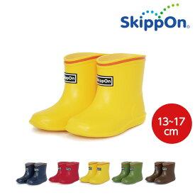 【送料無料】 履き脱ぎラクラク キッズレインブーツ【SkippOn(スキッポン)】