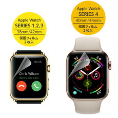AppleWatchSERIES1.2.338mm/42mm保護フィルム2枚入AppleWatchSERIES440mm/44mm保護フィルム2枚入
