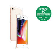 iPhone8/7全面(液晶面+背面&側面)保護フィルム1セット
